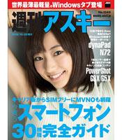 asciimagazine