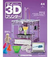 my3dprintermagazine